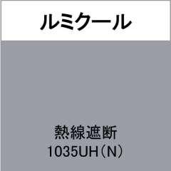 ルミクール 熱線遮断 1035UH(N)