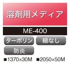 溶剤用 クラスター ターポリン 一般タイプ ME-400