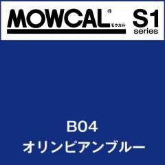 モウカルS1 B04 オリンピアンブルー