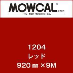 モウカル 反射シート 1204 レッド