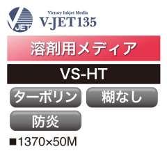 溶剤用 V-JET135 汎用ターポリン 防炎 VS-HT