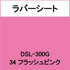 ラバーシート DSL-300G フラッシュピンク 艶あり