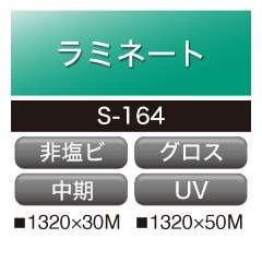 ラミネート ダイナカルメディア 非塩ビフィルム グロス S-164