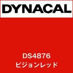 ダイナサイン DS4876 ピジョンレッド