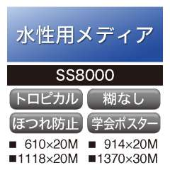 水性用 フリーカットクロス 糊なし SS8000