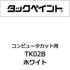 タックペイント TK02B 500mm巾×10M巻