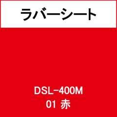 ラバーシート 撥水生地用 DSL-400M 赤 艶なし