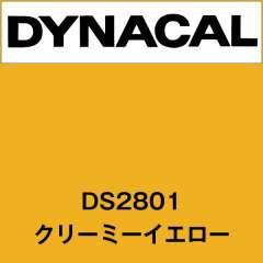 ダイナサイン DS2801 クリーミーイエロー