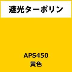 遮光ターポリン APS450 黄