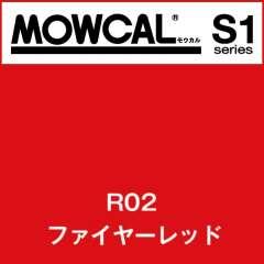モウカルS1 R02 ファイヤーレッド