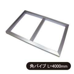 30角アルミフレーム 角パイプ L=4000mm