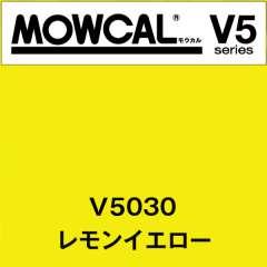 モウカルV5 V5030 レモンイエロー