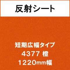 反射シート 短期広幅タイプ 4377 橙
