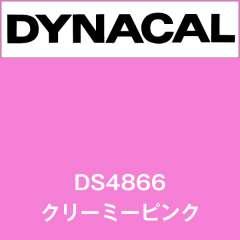 ダイナサイン DS4866 クリーミーピンク