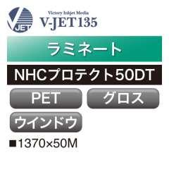 ラミネート V-JET135 PET ウィンドウ用 NHCプロテクト50DT