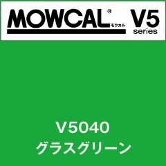 モウカルV5 V5040 グラスグリーン