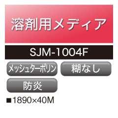 溶剤用 アドマックス メッシュターポリン SJM-1004F