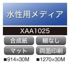 水性用 ユポ 両面印刷 糊なし XAA1025