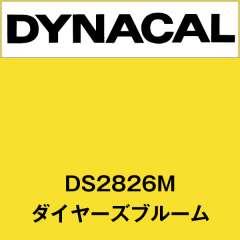 ダイナサイン DS2826M ダイヤーズブルーム