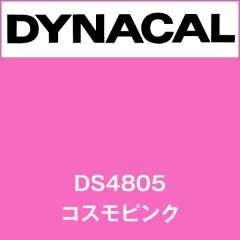 ダイナサイン DS4805 コスモピンク