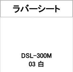 ラバーシート DSL-300M 白 艶なし