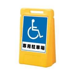 サインボックス 「身障者専用駐車場」