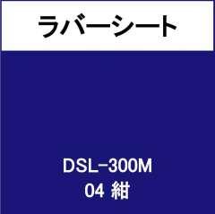 ラバーシート DSL-300M 紺 艶なし