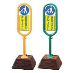 サインポスト 「自転車は押して歩いてください」