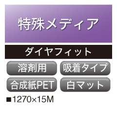 溶剤用 ダイヤフィット 合成紙PET 白 マット 吸着 MQ-050