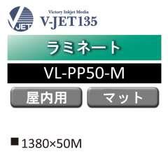 ラミネート V-JET135 屋内 PP マット UV VL-PP50-M