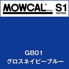 モウカルS1 GB01 グロスネイビーブルー