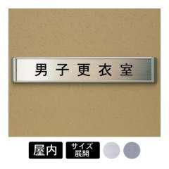 室名札 O-PIC 平付 UNタイプ