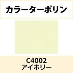 カラーターポリン APC400-F アイボリー APC4002