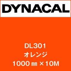 ダイナカルルミノ DL301 オレンジ