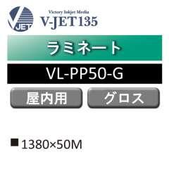 ラミネート V-JET135 屋内 PP グロス UV VL-PP50-G