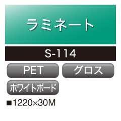ラミネート ダイナカルメディア PETフィルム ホワイトボード用 S-114
