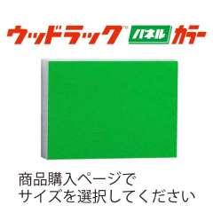 ウッドラック カラー C グリーン