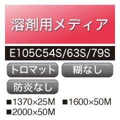 溶剤用 クロスポンジメディア トロマット 糊なし E105C