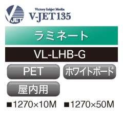 ラミネート V-JET135 PET ホワイトボード用 VL-LHB-G