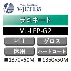 ラミネート V-JET135 PET グロス 床用 VL-LFP-G2