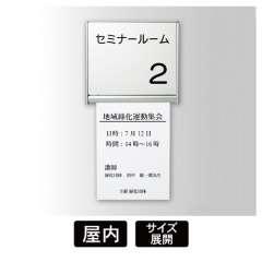 室名札 F-PIC 平付 ペーパーハンガー付 FTRPタイプ