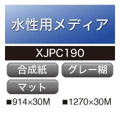 水性用 ユポ グレー糊 XJPC190
