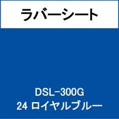 ラバーシート DSL-300G ロイヤルブルー 艶あり