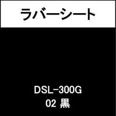 ラバーシート DSL-300G 黒 艶あり