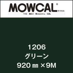 モウカル 反射シート 1206 グリーン