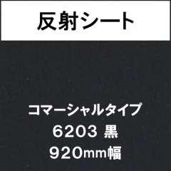 反射シート コマーシャルタイプ 6203 黒