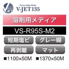 溶剤用 V-JET135 短期 塩ビ マット 強粘 再剥離 グレー糊 VS-R95S-M2