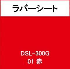 ラバーシート DSL-300G 赤 艶あり