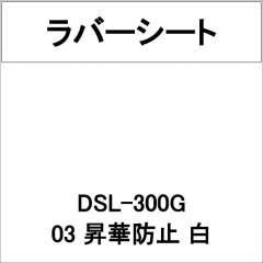 ラバーシート DSL-300G 昇華防止 白 艶あり