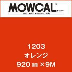 モウカル 反射シート 1203 オレンジ